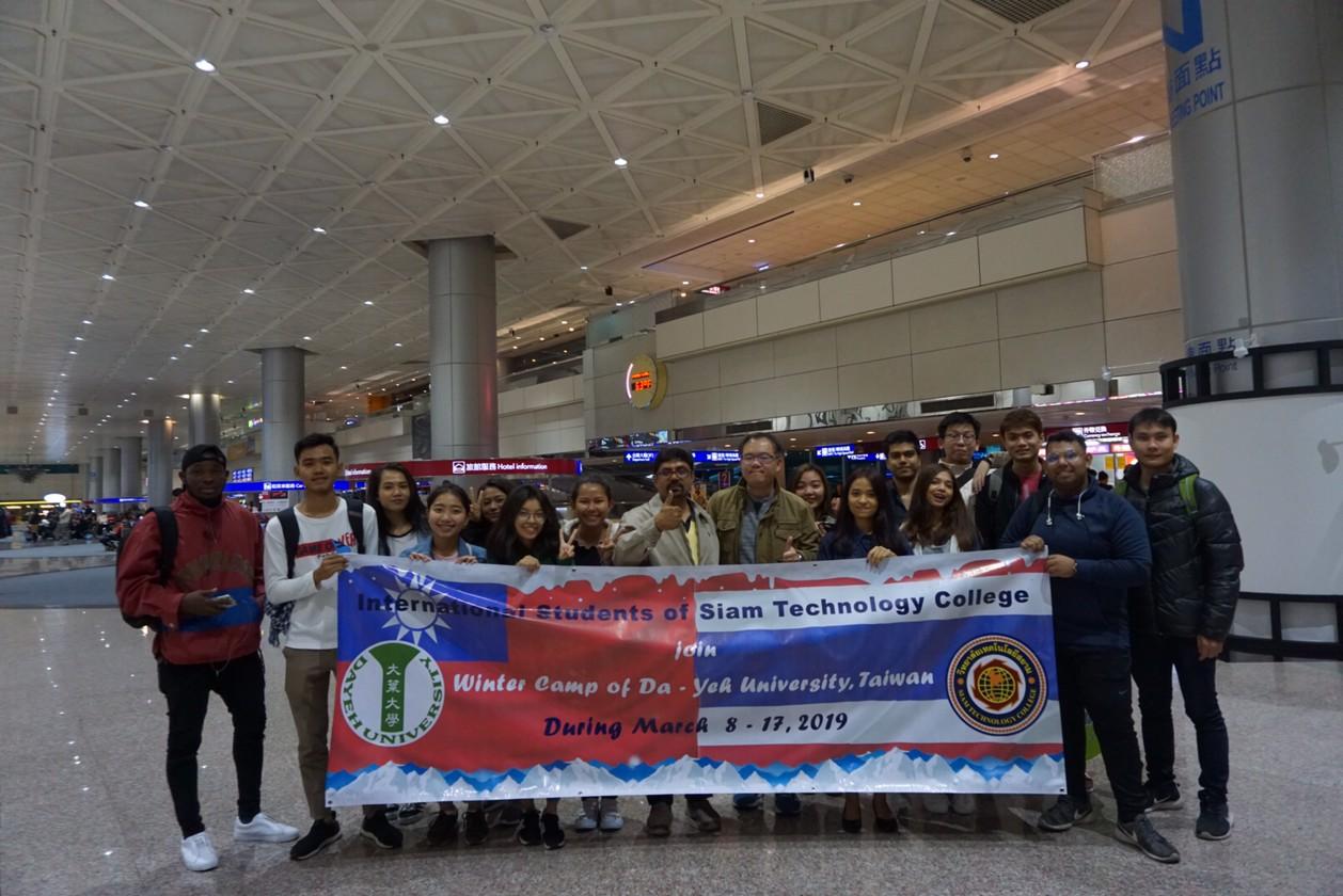 international-Siam technology College